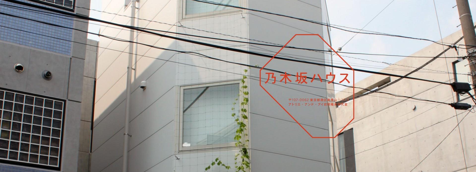 "Guest Lecture: ""Urban Topography vs. House Scenery"" – Tatsuo Iwaoka"