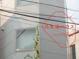 Предавање: Урбана топографија наспрам кућног пејзажа – Татсуо Иваока (Tatsuo Iwaoka)