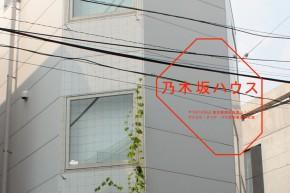 Predavanje: Urbana topografija naspram kućnog pejzaža – Tatsuo Ivaoka (Tatsuo Iwaoka)