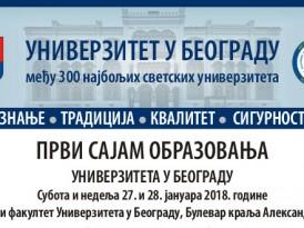 Први сајам образовања Универзитета у Београду