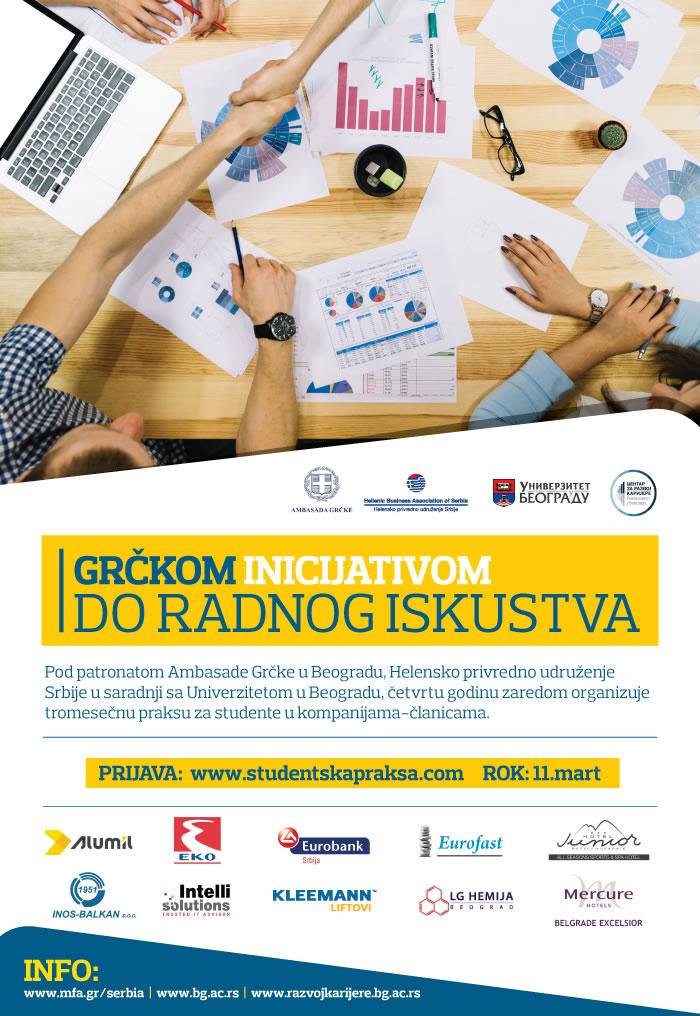 2018_Grckom-inicijativom-do-radnog-iskustva
