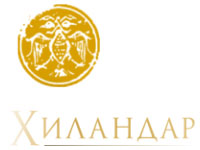 Hilandar_Logo200x150