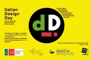 Дан италијанског дизајна у свету: округли сто о савременом дизајну (01.03.2018.)
