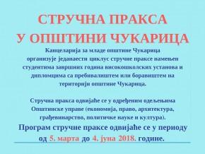 Стручна пракса у Општини Чукарица: од 05. марта 2018. до 04. јуна 2018.