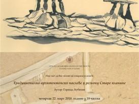 """Изложба: """"Традиционално архитектонско наслеђе у региону Старе планине"""" – др Горица Љубенов"""