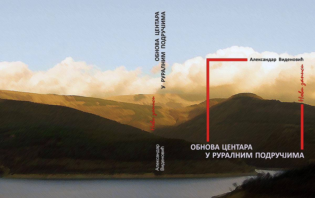 Obnova_centara_u_ruralnim_podrucjima–Novi_zapisi_Korice