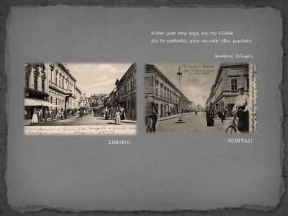 Предавање: Архитектура грчких исељеника у Београду, Србија (18-20. век) – Јеорјиа Папанастасиоу (Georgia Papanastasiou)