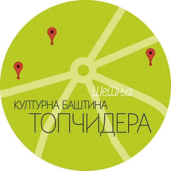 2018_Kulturna-bastina-Topcidera_s