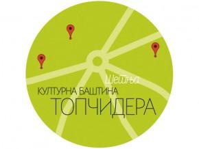 Шетња: Културна баштина Топчидера
