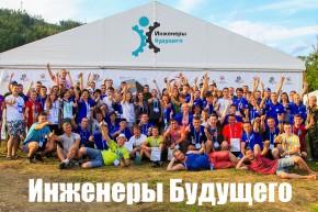 """Летњи камп: VII Међународни омладински форум """"Инжењери будућности"""" (10-21.07.2018)"""