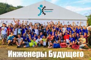 """Letnji kamp: VII Međunarodni omladinski forum """"Inženjeri budućnosti"""" (10-21.07.2018)"""