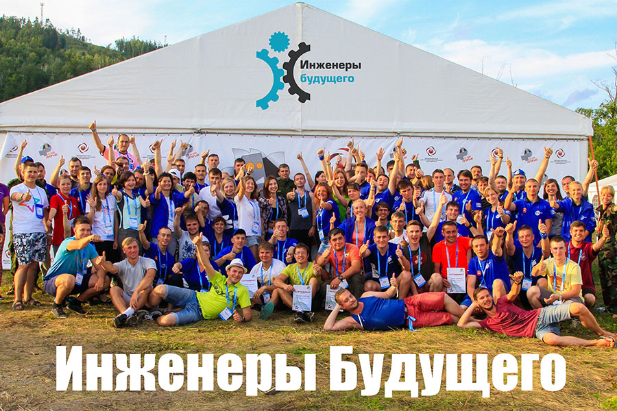 Inzenjeri_buducnosti_2018_Rusija_01_opt