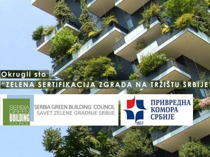 Округли сто: Зелена СЕРТИФИКАЦИЈА зграда на тржишту Србије (15.06.2018)