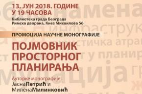 """Промоција научне монографије: """"Појмовник просторног планирања"""" – Јасна Петрић и Милена Милинковић"""