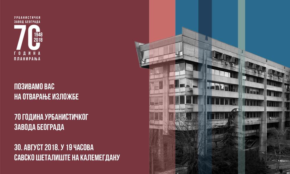2018_70-godina-Urbanistickog-zavoda-Beograda_01