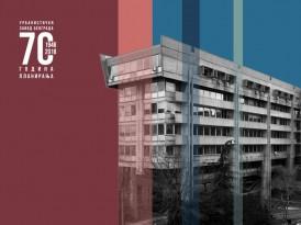 Отварање изложбе: 70 година Урбанистичког завода Београда – Калемегдан, 30.08.2018.