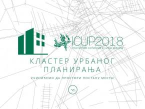 Међународна конференција: Урбано планирање – ICUP2018, Ниш (14-17.11.2018)