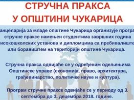 Стручна пракса у Општини Чукарица: од 03. септембра 2018. до 03. децембра 2018.