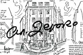 Трибинa посвећенa обележавању три деценије од смрти академика професора Александра Дерока (1894-1988)