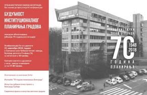 """Konferencija Urbanističkog zavoda Beograda: """"Budućnost institucionalnog planiranja gradova"""" – 15.11.2018."""