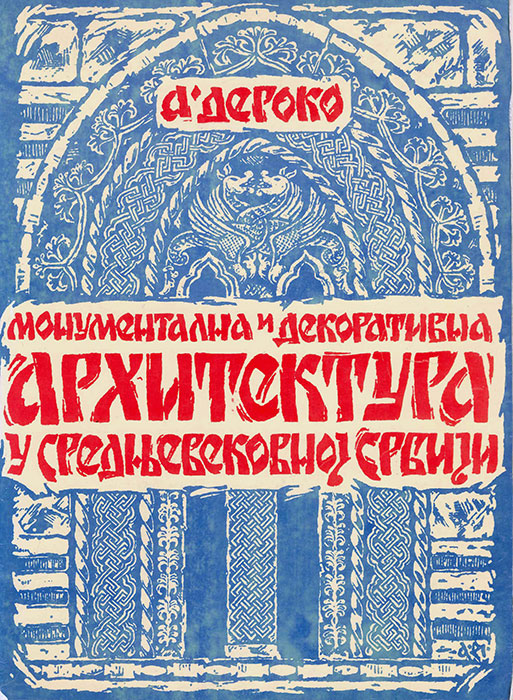 Deroko_Sl_07-Monumentalna-i-dekorativna-arhitektura-u-srednjevekovnoj-Srbiji