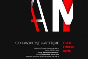 """Изложба: """"Монограм"""" – Галерија ГрАФ"""