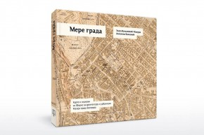 "Promocija knjige: ""Mere grada. Karte i planovi iz Zbirke za arhitekturu i urbanizam Muzeja grada Beograda"""