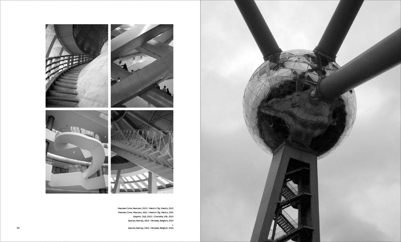 Spasoje-Krunic-Eseji-o-gradu_stranice_34-35