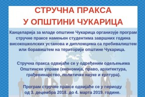 Stručna praksa u Opštini Čukarica: od 03. decembra 2018. do 04. marta 2019.