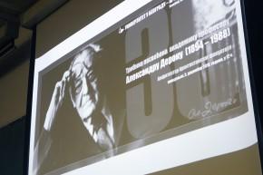 Održana tribina posvećena obeležavanju tri decenije od smrti akademika profesora Aleksandra Deroka (1894-1988)
