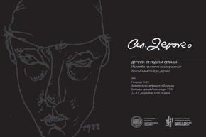 """Izložba plakata: """"DEROKO: 30 GODINA SEĆANJA"""" u Galerija GrAF"""