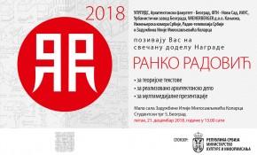 Svečana dodela Nagrade Ranko Radović 2018