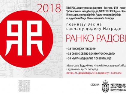 Свечана додела Награде Ранко Радовић 2018
