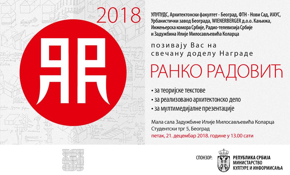 Nagrade-Ranko-Radovic-2018-pozivnica