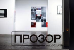 Konkurs za izlaganje u Galeriji Pro3or u 2019. godini
