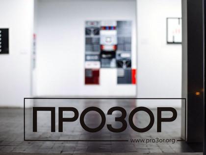 Конкурс за излагање у Галерији Про3ор у 2019. години