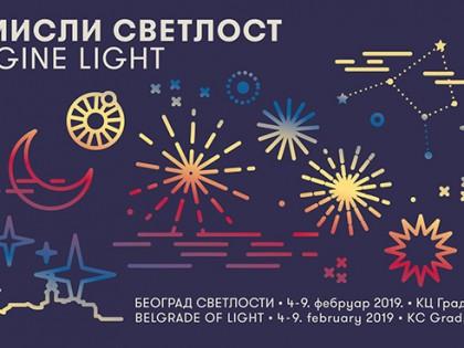 Beograd svetlosti 2019: Zamisli svetlost