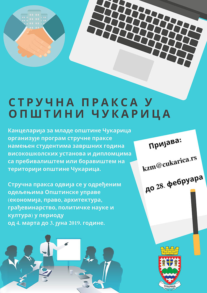 Praksa_Opstina_Cukarica_Feb_2019_opt