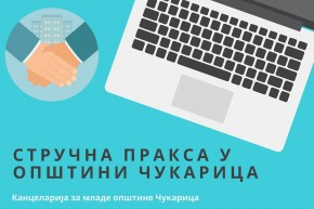 Стручна пракса у Општини Чукарица: од 02. септембра до 02. децембра 2019.