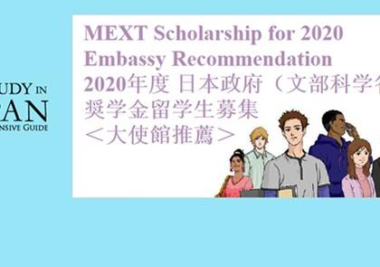 Стипендије Владе Јапана – MEXT 2020