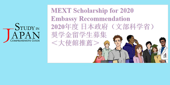 MEXT-j-stipendije