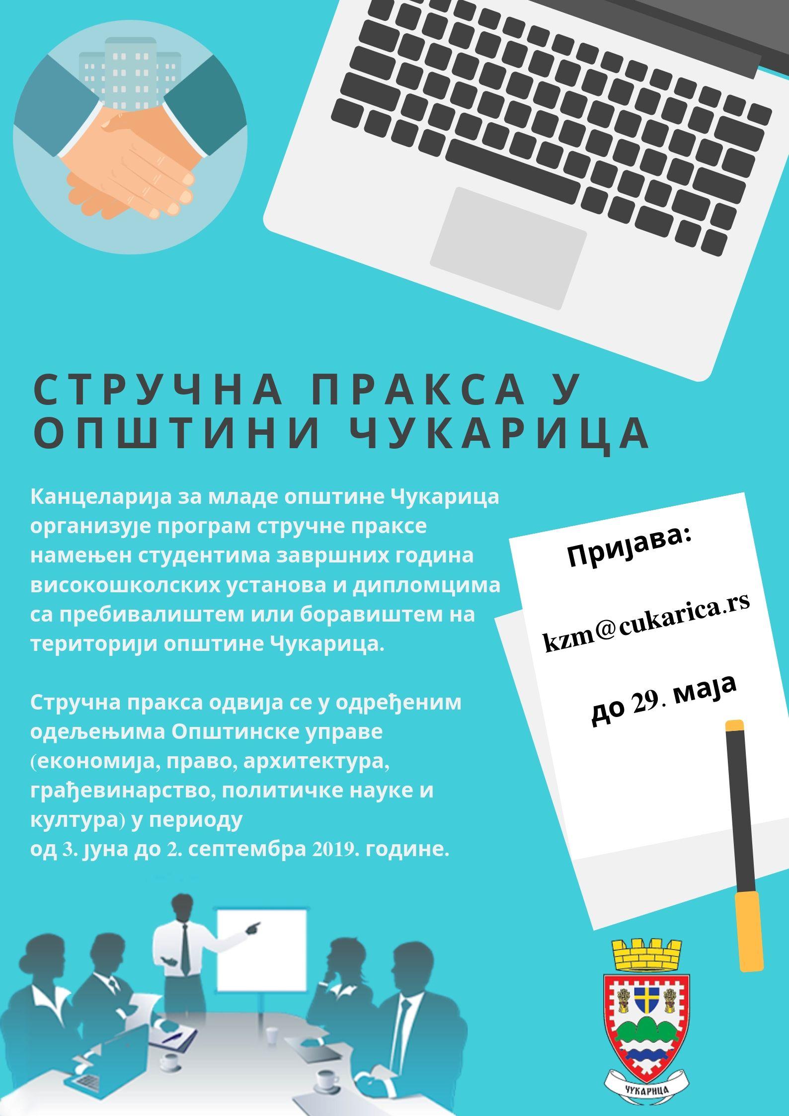 Praksa_Opstina_Cukarica_Maj_2019_opt