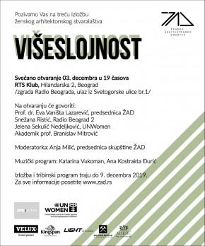 Дебатни програм уз трећу изложбу женског архитектонског стваралаштва