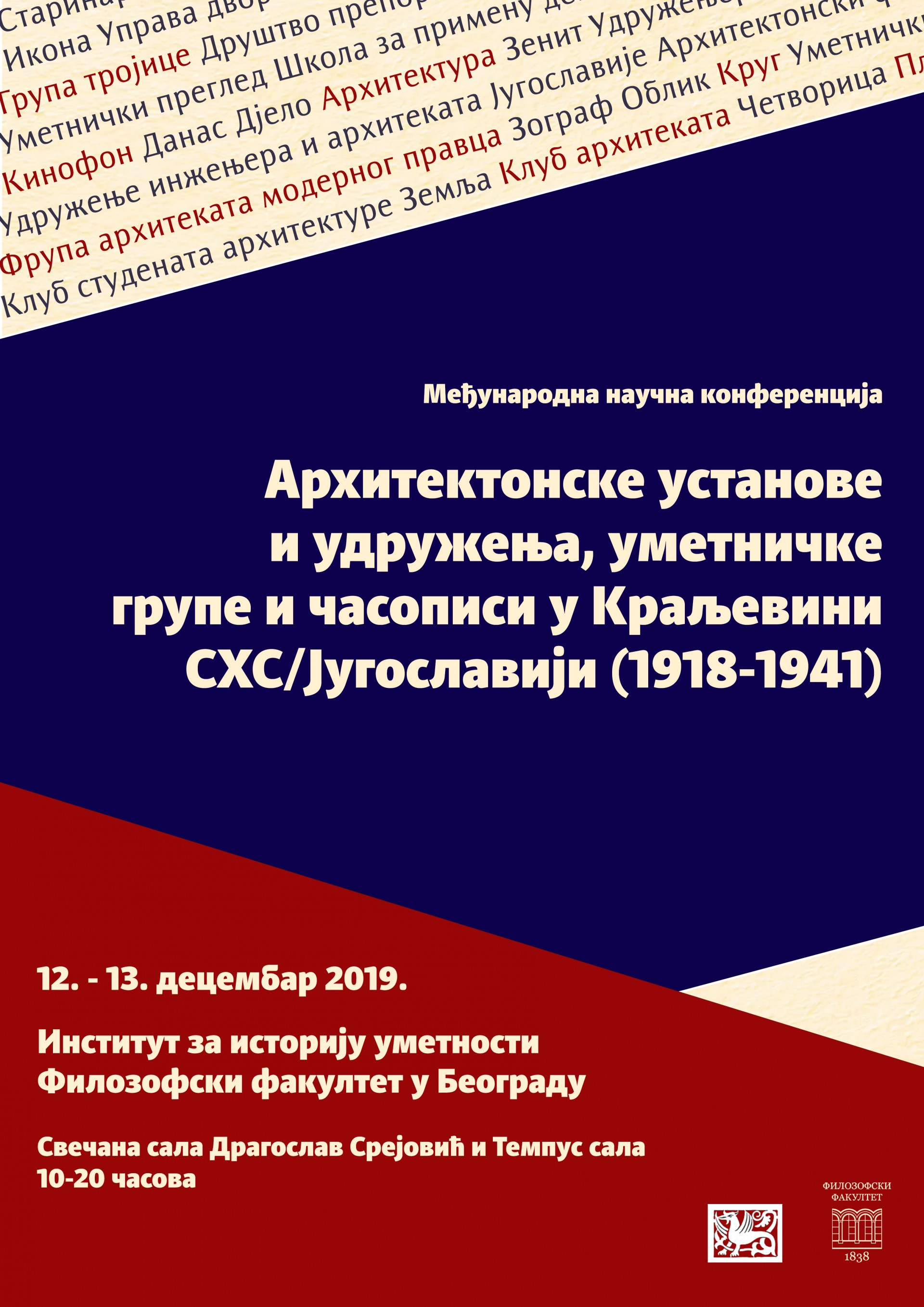 Međunarodna naučna konferencija – Arhitektonske ustanove i udruženja, umetničke grupe i udruženja u Kraljevini SHS/Jugoslaviji (1918-1941)