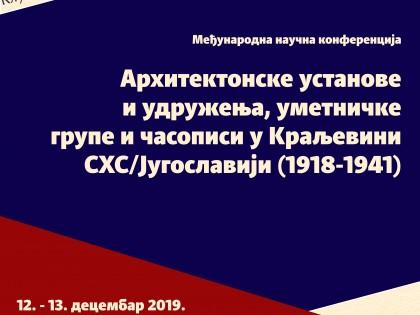 Међународна научна конференција – Архитектонске установе и удружења, уметничке групе и удружења у Краљевини СХС/Југославији (1918-1941)