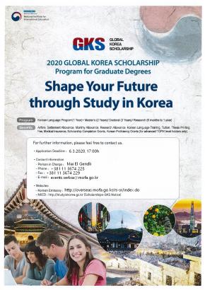 2020 Global Korea Scholarship: Стипендија Владе Републике Кореје за постдипломске студије (мастер или докторске)