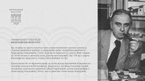 """Друго тематско вече ретроспективног научног циклуса ,,Српски архитекти новијег и савременог доба"""""""