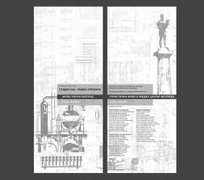 Веб изложба: СТУДИО 03а – РАЗВОЈ ПРОЈЕКТА