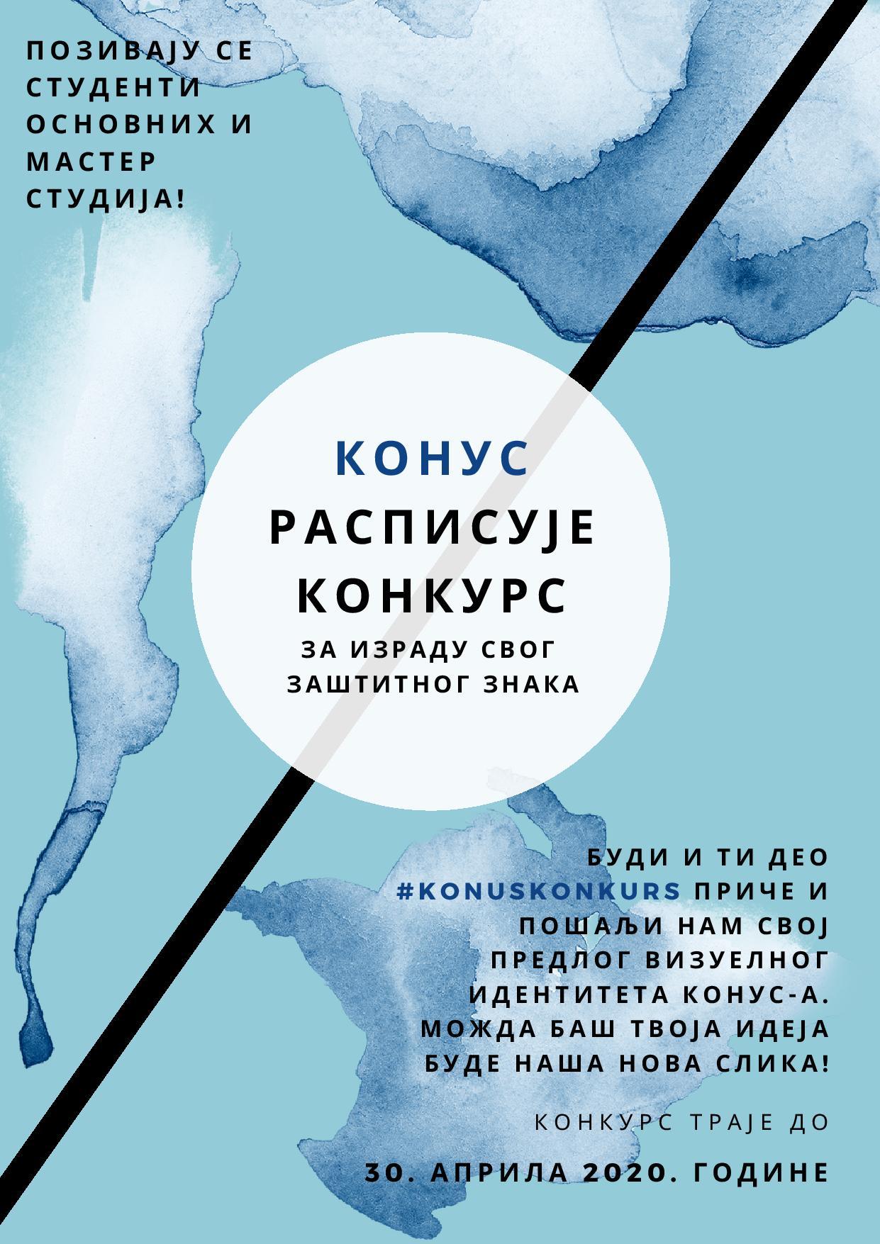 Konkurs za izradu vizuelnog identiteta Konusa - poster-page-001