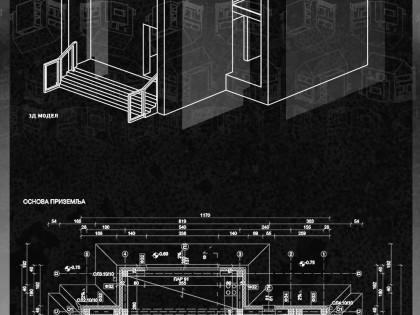 Синтеза елемената и склопова: Пројекат зидане зграде